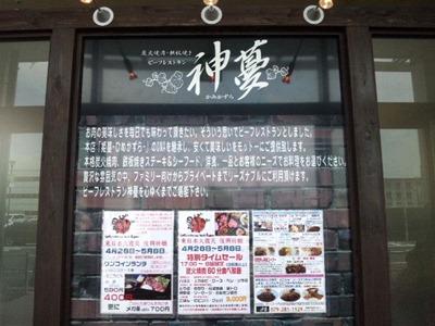 ビーフレストラン神蔓/ロックシティ姫路正面のボード