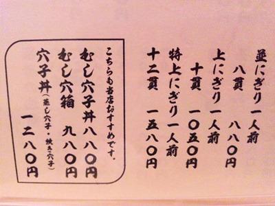 鮨・久右衛門むし穴子丼のメニュー