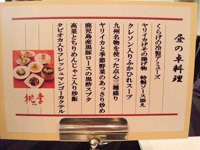 桃李昼の卓料理メニュー