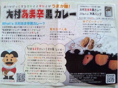 大村あま辛黒カレー