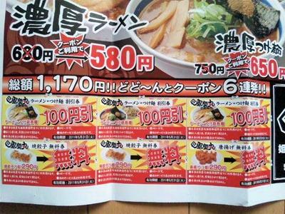 濃厚つけ麺風雲丸チラシ