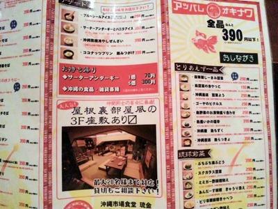 沖縄市場食堂琉金メニュー