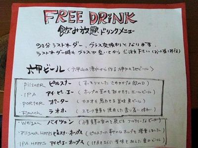 六甲ビールダイナー飲み放題ドリンクメニュー