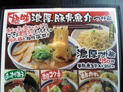 風雲丸極味濃厚豚骨魚介つけ麺メニュー