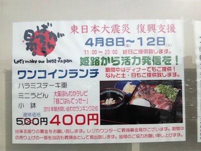 神蔓ハラミステーキ重400円の告知メニュー