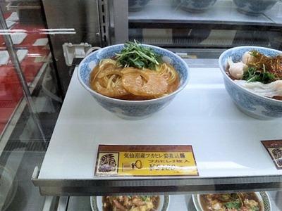 牡丹園気仙沼フカヒレ姿煮込麺