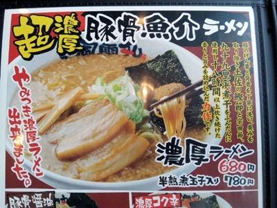 麺風雲丸超濃厚豚骨魚介ラーメンメニュー