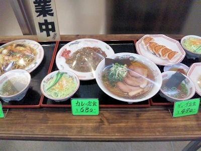 ラーメン飛龍カレー定食の陳列