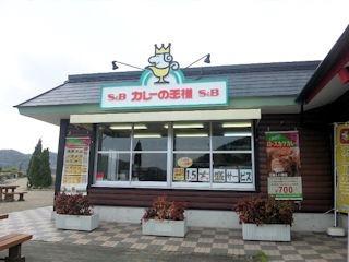 ヱスビーカレーの王様/権現湖店