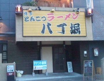 博多とんこつラーメン八丁堀閉店