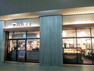 つるまる饂飩姫路プリエ店