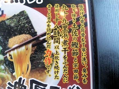 風雲丸のスープの説明