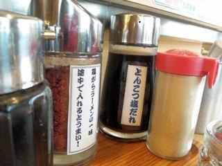ラーメン唐々一番とんこつ塩だれ