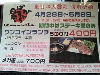 ビーフレストラン神蔓/ロックシティ姫路ワンコインメニュー