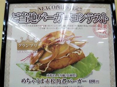 ロッテリア三木SA店黒田庄和牛メンチカツバーガー