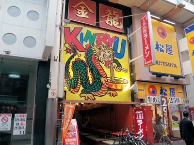 金龍ラーメン戎橋店