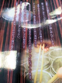 大盛軒の豚骨魚介醤油味つけ麺の説明