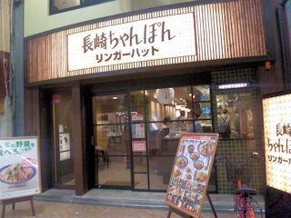長崎ちゃんぽんリンガーハット/大阪天神橋店