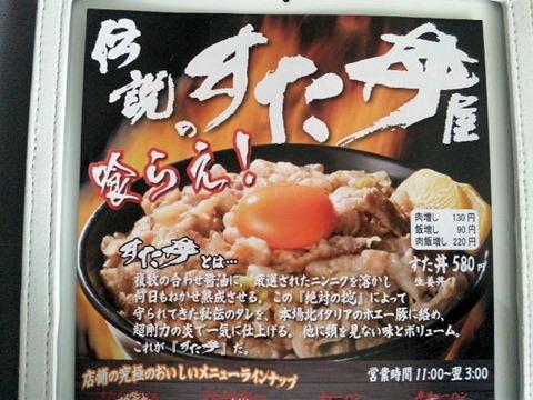 伝説のすた丼屋すた丼チラシ