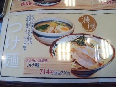大盛軒の豚骨魚介醤油味つけ麺のメニュー