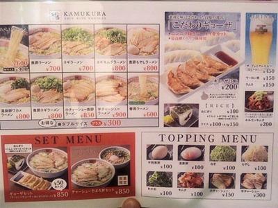 どうとんぼり神座/ルクア大阪店メニュー