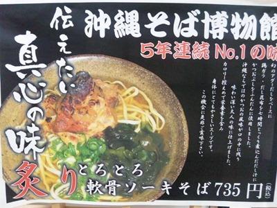 沖縄そばダイニング川炙りとろとろ軟骨ソーキそばメニュー