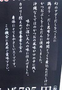 沖縄そばダイニング川炙りとろとろ軟骨ソーキそばの説明