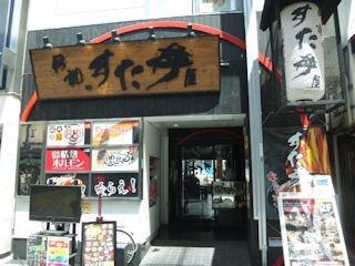 伝説のすた丼屋道頓堀店