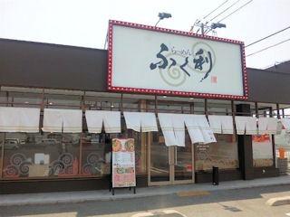 徳島らーめんふく利/姫路飾磨加茂店