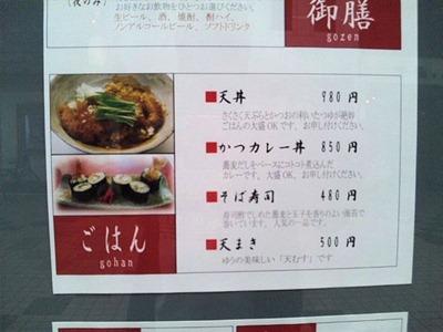 花そば・料理ゆう/ごはんメニュー