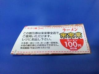 ラーメン来来亭カップ麺に付いていた割引券