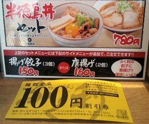 徳島らーめんふく利半徳島丼セットメニュー