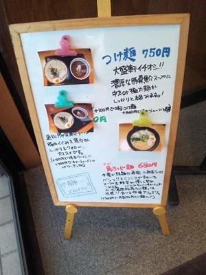 大盛軒/加古川店の入口のボード