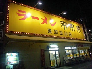 ラーメン来来亭東加古川店4周年記念の日