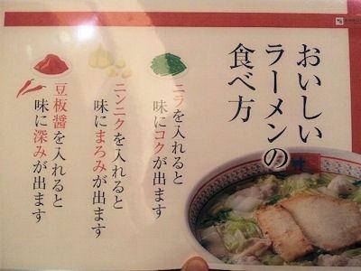 どうとんぼり神座おいしいラーメンの食べ方