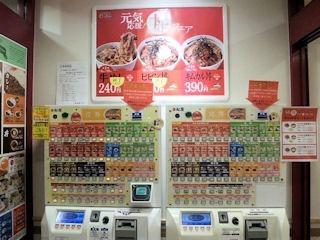 松屋/播磨町店券売機