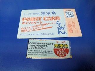 ラーメン来来亭ポイントカードと100円の割引券