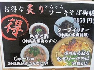 沖縄そばダイニング川炙りとろとろ軟骨ソーキそば御膳メニュー