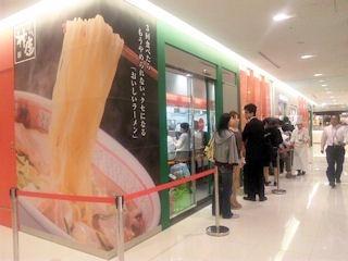 どうとんぼり神座/ルクア大阪店