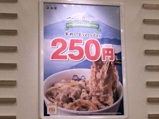 松屋/播磨町店牛めしメニュー
