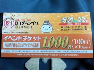 近畿・中国・四国B-1グランプリin姫路イベントチケット