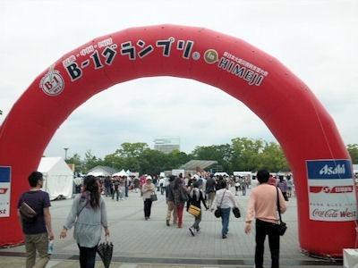近畿・中国・四国B-1グランプリin姫路会場