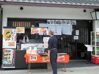 近畿・中国・四国B-1グランプリin姫路たまごや