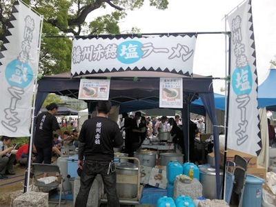 近畿・中国・四国B-1グランプリin姫路播州赤穂塩ラーメン