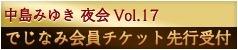 bnr_yakai17