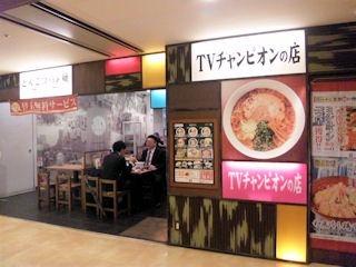 とんこつらぁ麺CHABUTONヨドバシカメラ梅田店