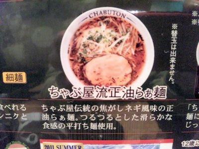 とんこつらぁ麺CHABUTONちゃぶ屋流正油らぁ麺メニュー