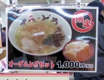 函館/らーめん家本舗ずん・どうオープニングセット