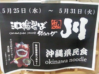 沖縄そばダイニング川ポスター