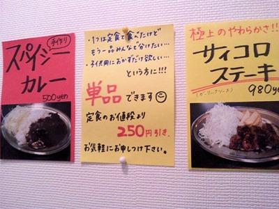 街の洋食屋さんグリルKOUスパイシーカレーとサイコロステーキのメニュー